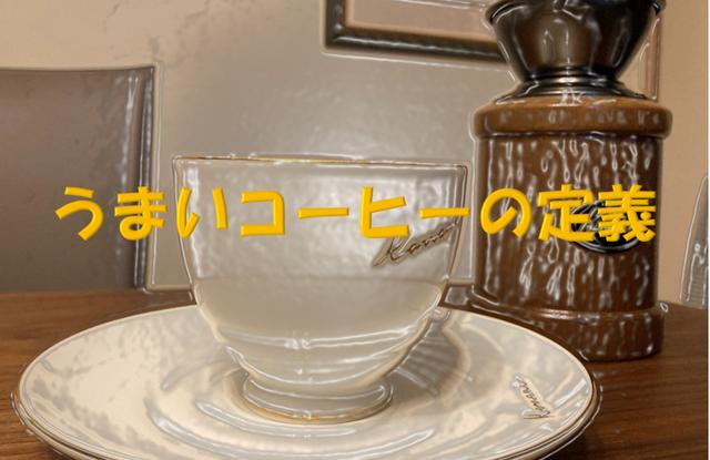 うまいコーヒー.png